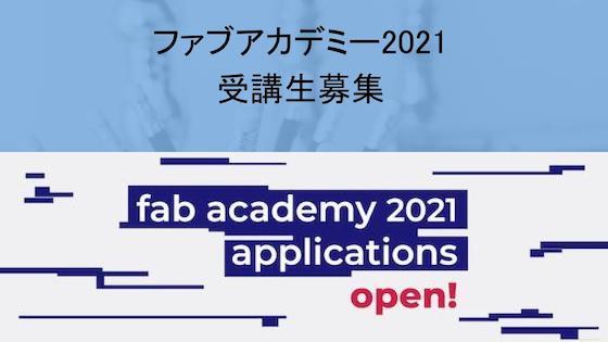 ファブアカデミー(Fab Academy)の受講生募集